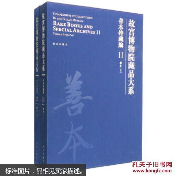 故宫博物院藏品大系 善本特藏编 11、12 戏本(上下)(