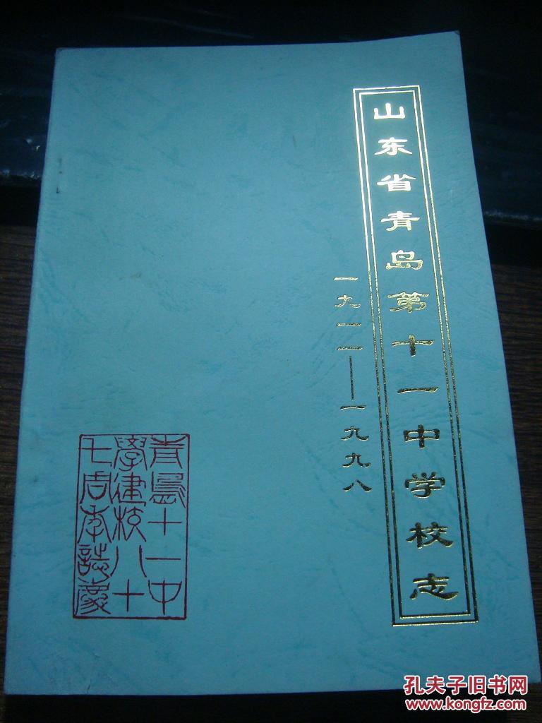 山东省青岛市十一中学校志(1911--1998)
