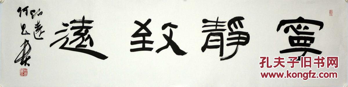中书协理事,隶书委员何昌贵四尺对开四字隶书 真迹 宁静致远