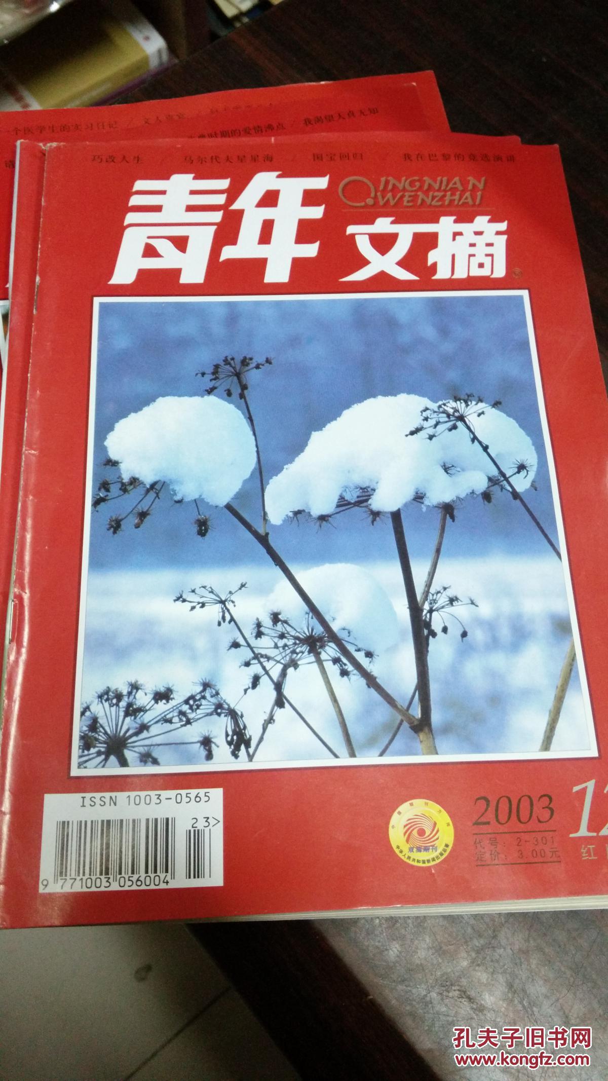 青年文摘红版_青年文摘【红版】2003年8-10期,12期,共4本