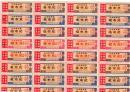 1968年《江苏布票》带语录54套(16张完整54套的,每套1~5市尺5枚)