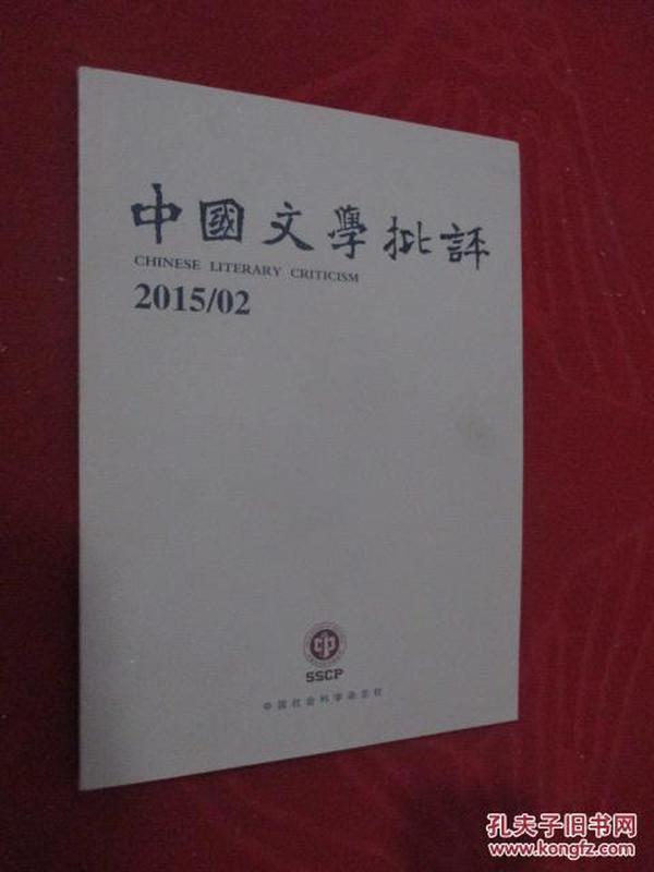 中国文学批评   2015年第2期