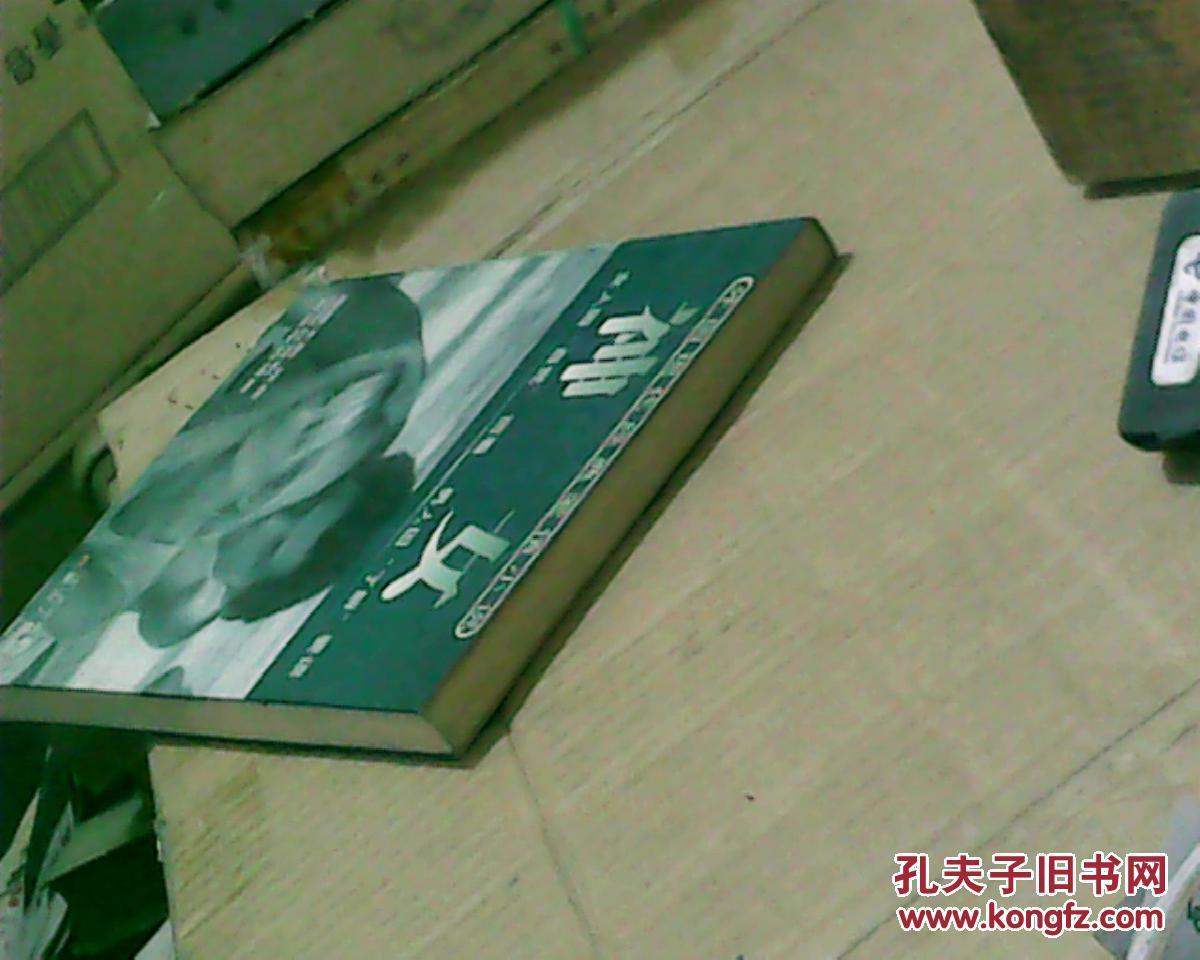 【图】外国现代经典爱情小说:神女(98年1版1印