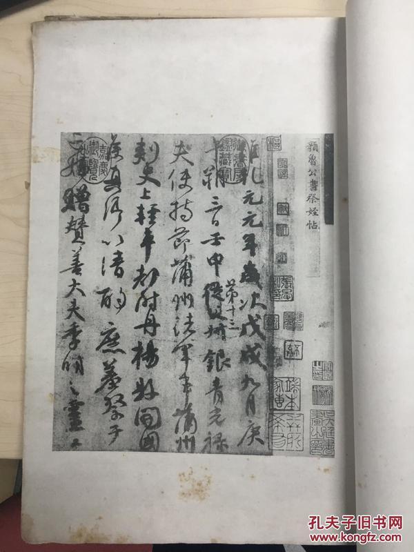 颜鲁公祭姪文稿