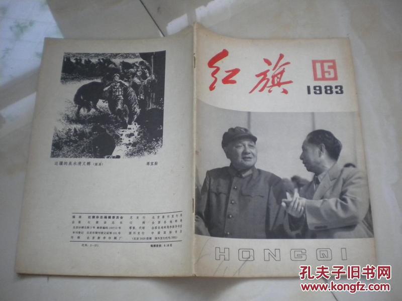 红旗   1983年第15期