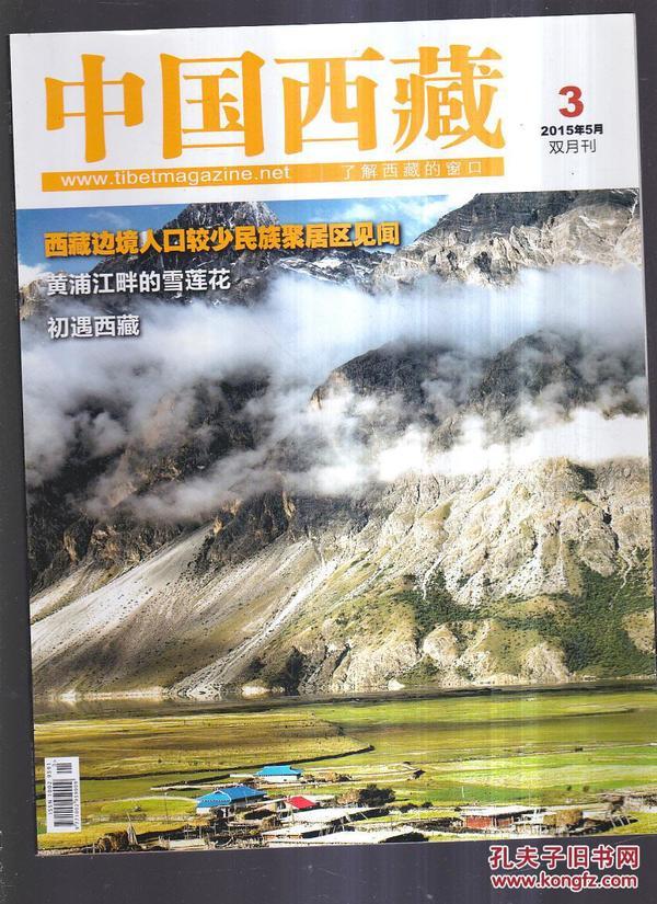 中国西藏 2015 3