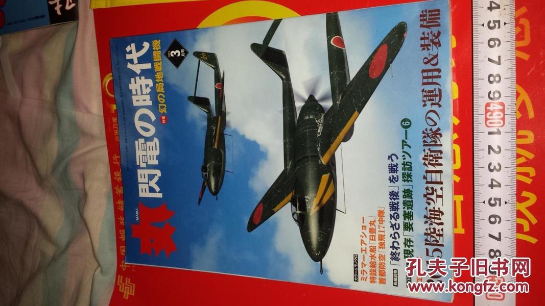 日文日本2015日本自卫队陆海空装备和使用揭秘