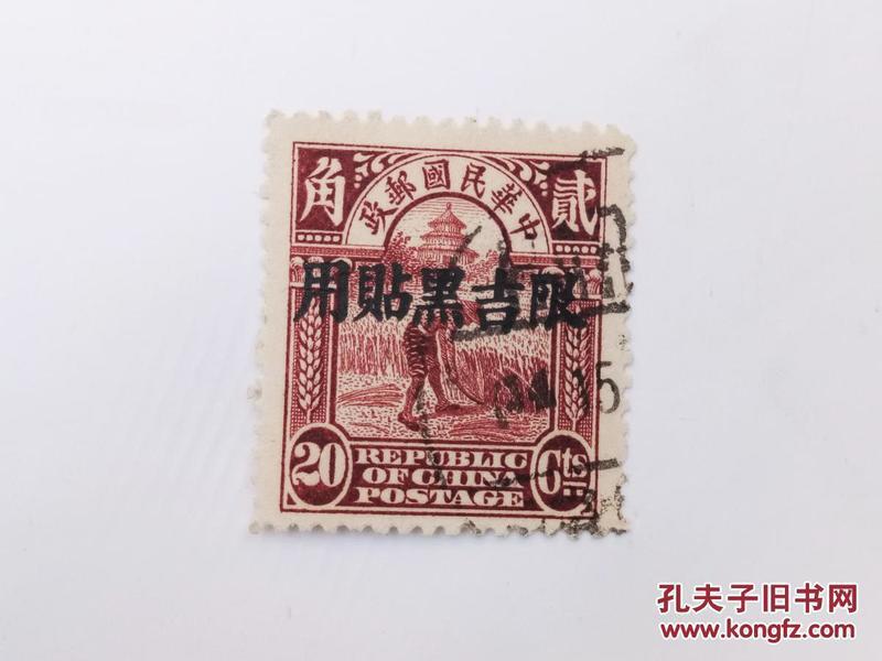民国邮票,面值贰角,限吉黑贴用 邮票一枚