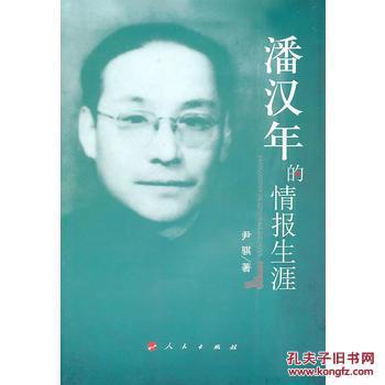 潘汉年电视剧视频_潘汉年的情报生涯