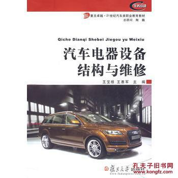 汽车电器设备结构与维修 王宝根,王惠军 复旦大学出版社