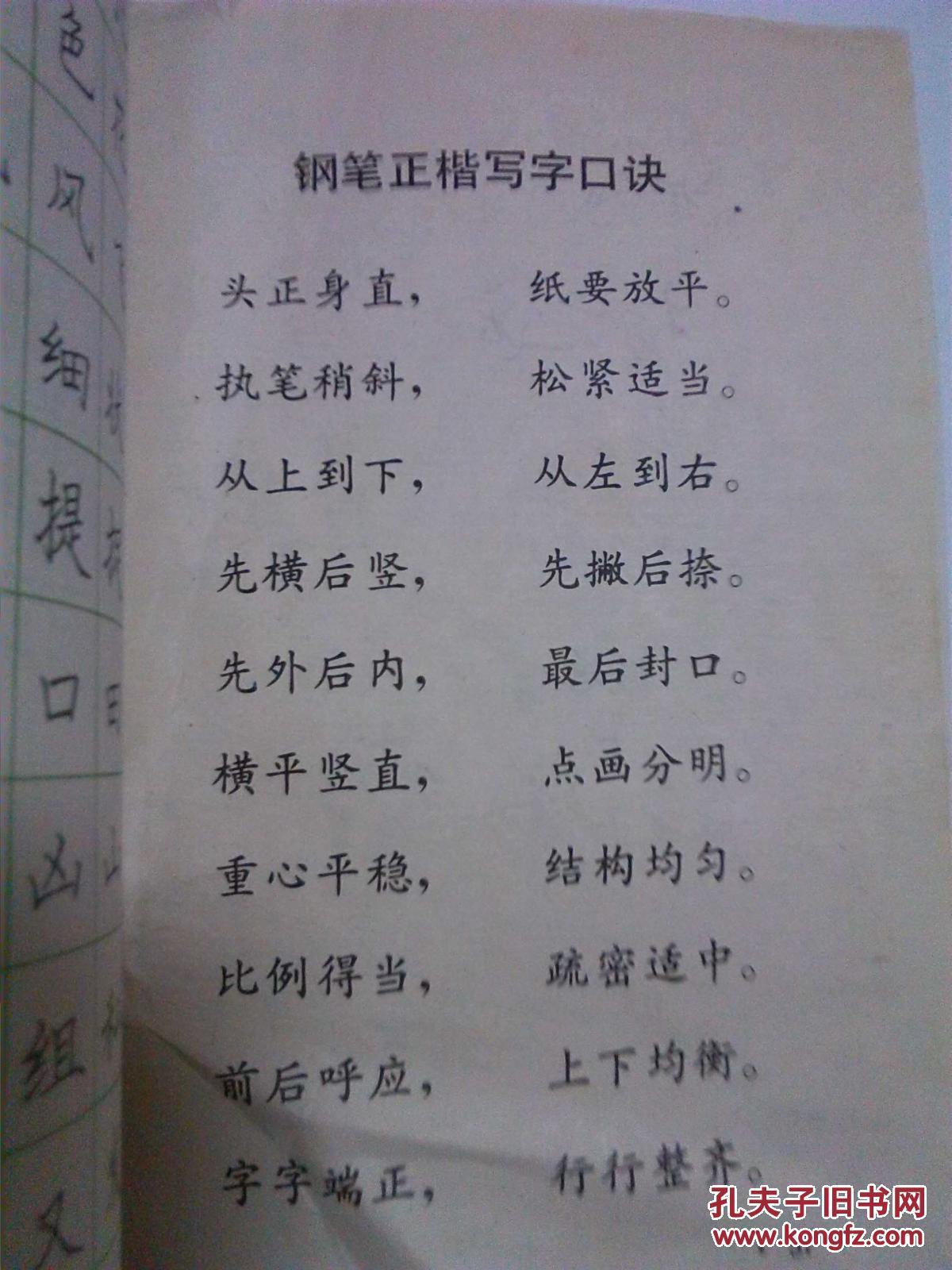 圆珠笔字帖3500常用字