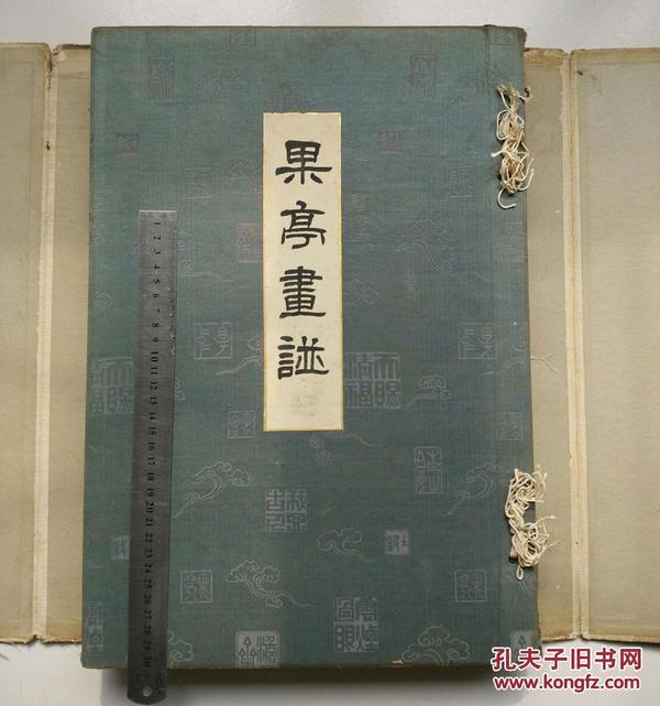 超大开本 低价珂罗版 三面刷金巨厚册长44cm×宽30.5cm×厚4.5cm画集《果亭画谱》 原函原装一厚册全、、