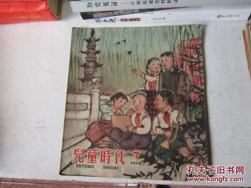 儿童时 代1959年 第7期中间  彩页陈客嬷