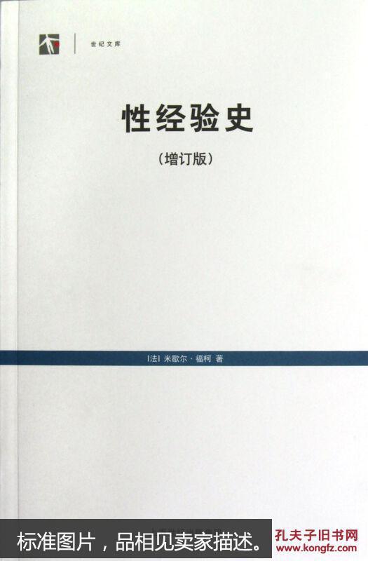 性经验史 增订版 米歇尔·福柯 上海人民出版社 9787208057524