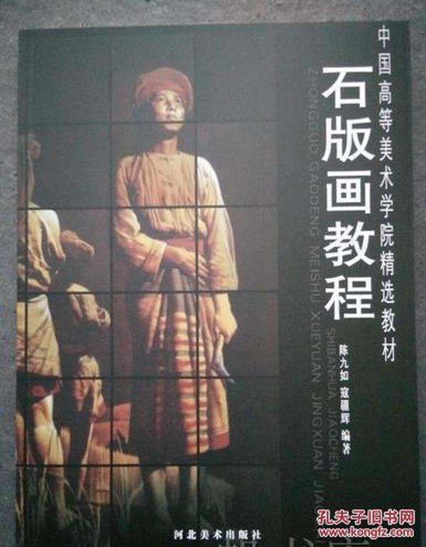 正版   石版画教程      中国高等美术学院精选教材