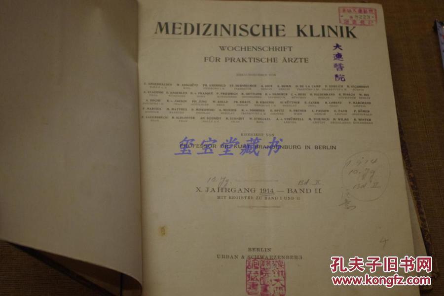 MEDIZINISCHE KLINIK  WOCHENSCHRIFT FÜR PRAKTISCHE ÄRZTE 1914【玺宝堂 170212-2】