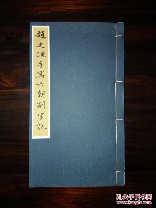 赵㧑叔手写六朝别字记 民国八年四月初版 初稿写字本 甲子十月呵冻作