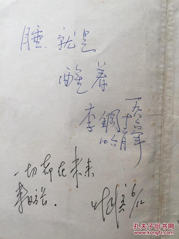 预言(诗集)【舒婷 北岛 罗雪村 叶文福 李钢等签名题词】图片