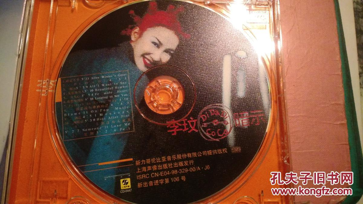 cd:coco李纹 didadi 暗示图片
