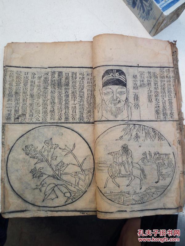增补万宝全书,卷八至卷十二合订,内容丰富,木刻图多