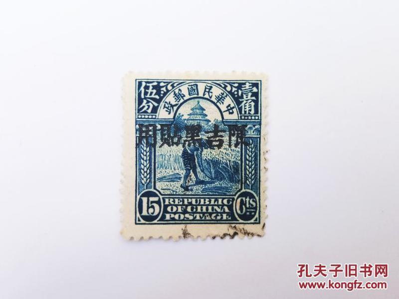 民国邮票,面值一角五分,限吉黑贴用 邮票一枚