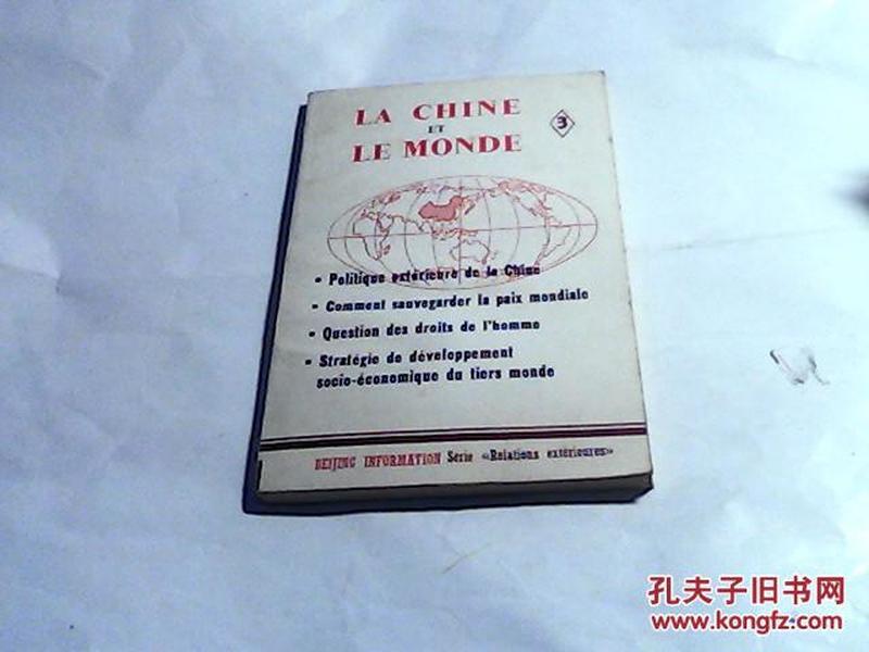 <<中国与世界>>丛书(三)法文版