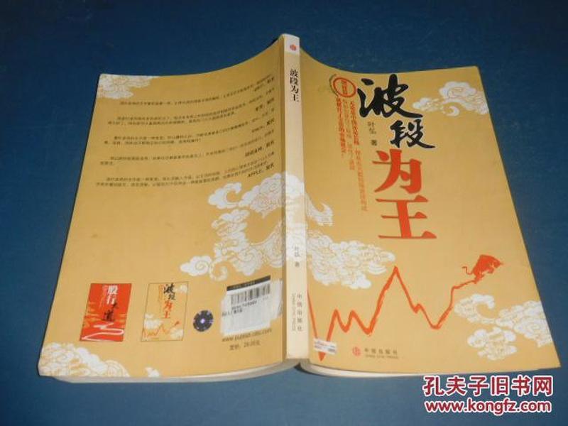 波段为王:题材篇_叶弘著_孔夫子旧书网图片