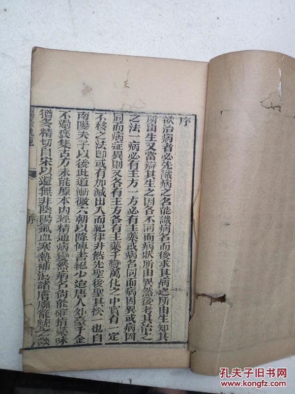 乾隆木刻大开本,徐灵胎作品《兰台轨范》卷一二,卷八。存二册。