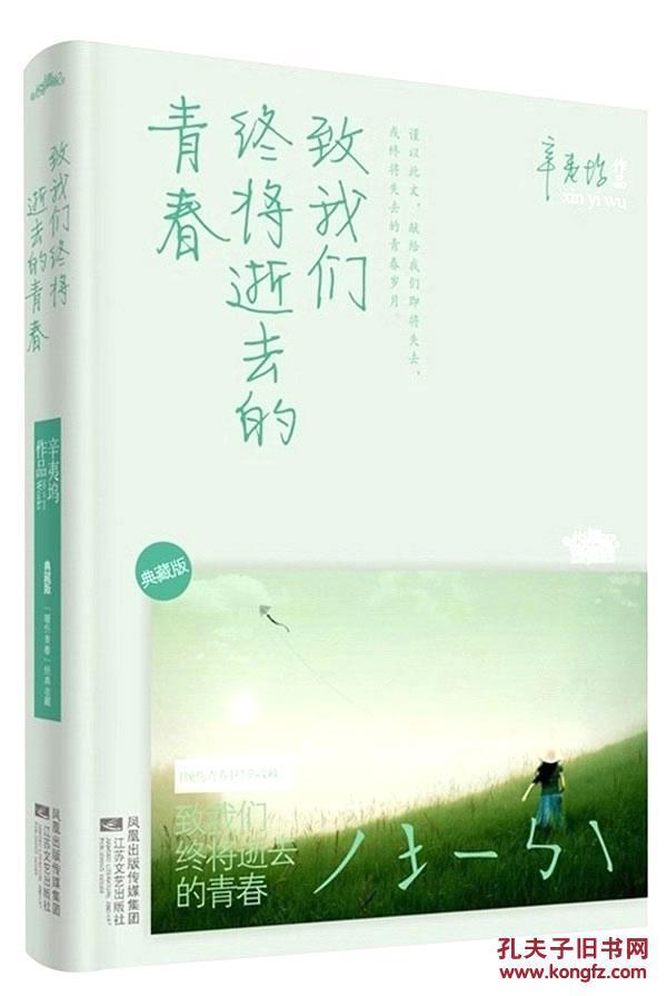 致我们终将逝去的青春典藏版 辛夷坞 江苏文艺出版社