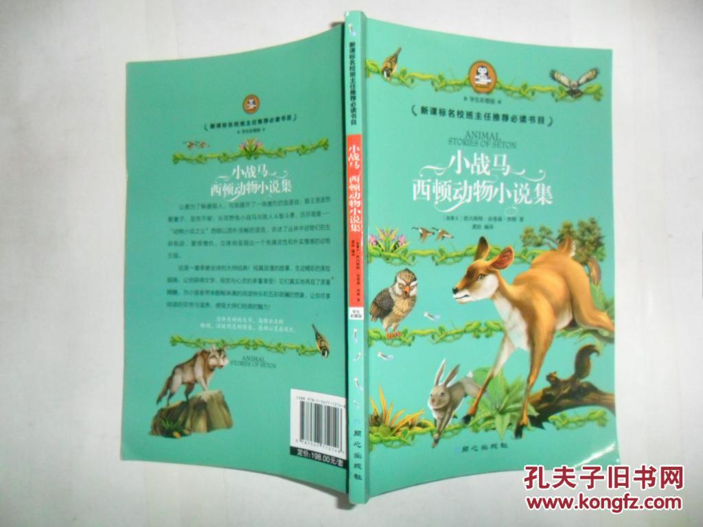 小战马 西顿动物小说集图片