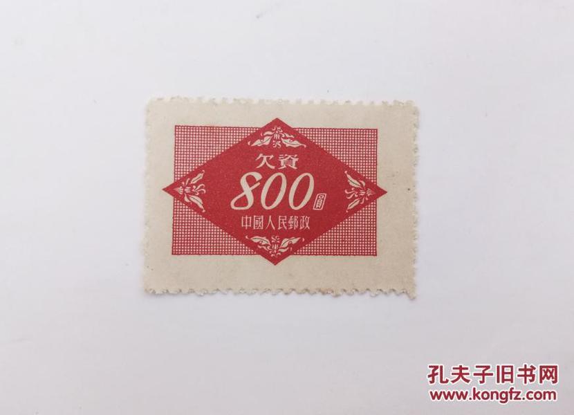 新中国早期欠资邮票,欠资800元 邮票一枚