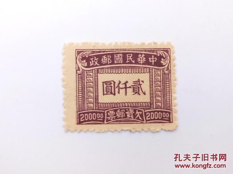 民国欠资邮票,中华民国邮政 二千元欠资 邮票一枚