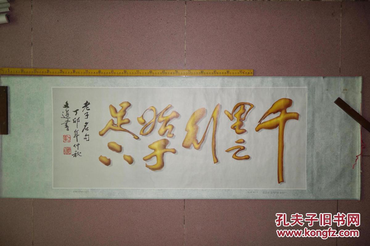 千里之行后面是_1988年年画,千里之行始于足下,刘文选,李永夫作,带轴