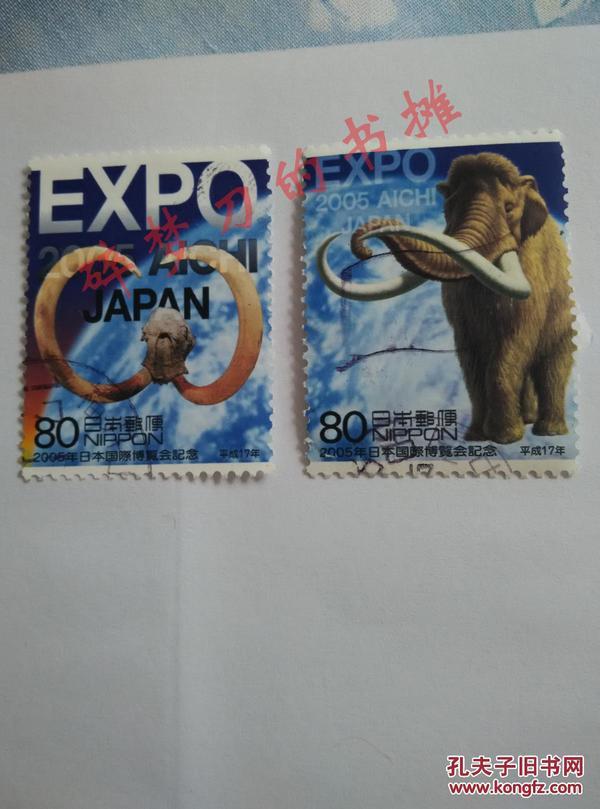 日邮·日本邮票信销·樱花目录编号C1967-1968  2005年日本国际博览会·猛犸象 2全