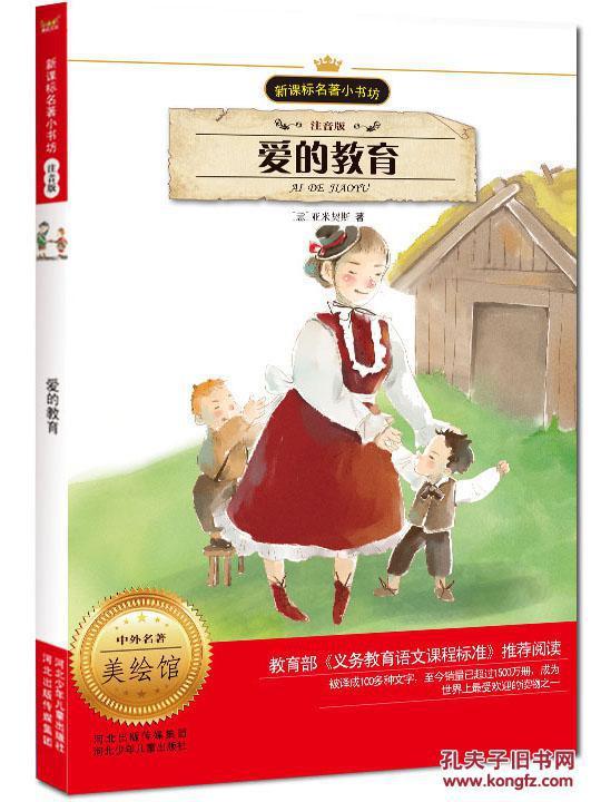 教育名著��.i��%:+�_爱的教育(注音版)新课标名著小书坊系列,2015年最新版