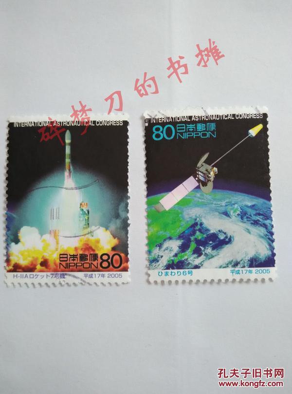 日邮·日本邮票信销·樱花目录编号C1996日本2005年国际空间会议:运载火箭与气象卫星信销邮票2全