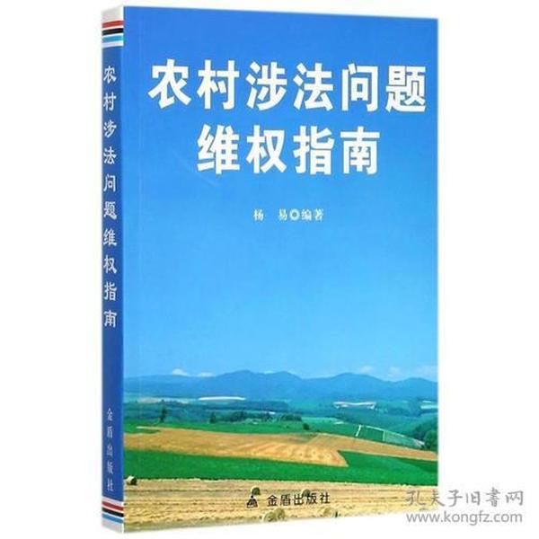 农村涉法问题维权指南
