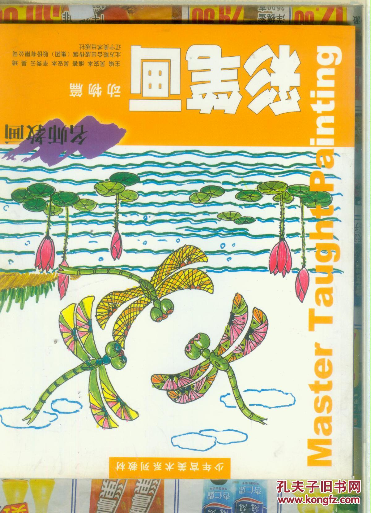 少年宫美术系列教材·名师教画:彩笔画(动物篇)$jiaw!