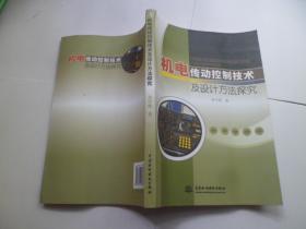 机电传动控制技术及设计方法探究