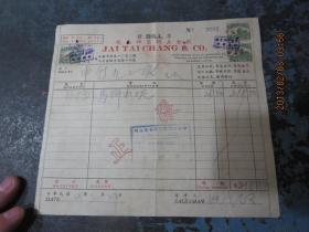 民国29年《乾泰祥昌记五金号》发票,贴有3张民国印花税票,包真,存于a纸箱161