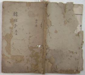 清或民木刻:韩非子 1册17--20卷