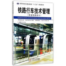 铁路行车技术管理(普速铁路部分)