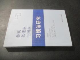 彝族仫佬族毛南族习惯法研究