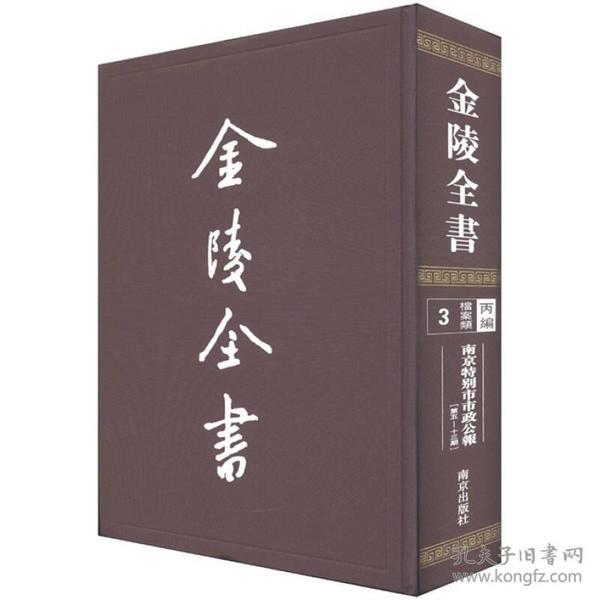 金陵全书(丙编档案类):南京特别市市政公报(第5-13期)