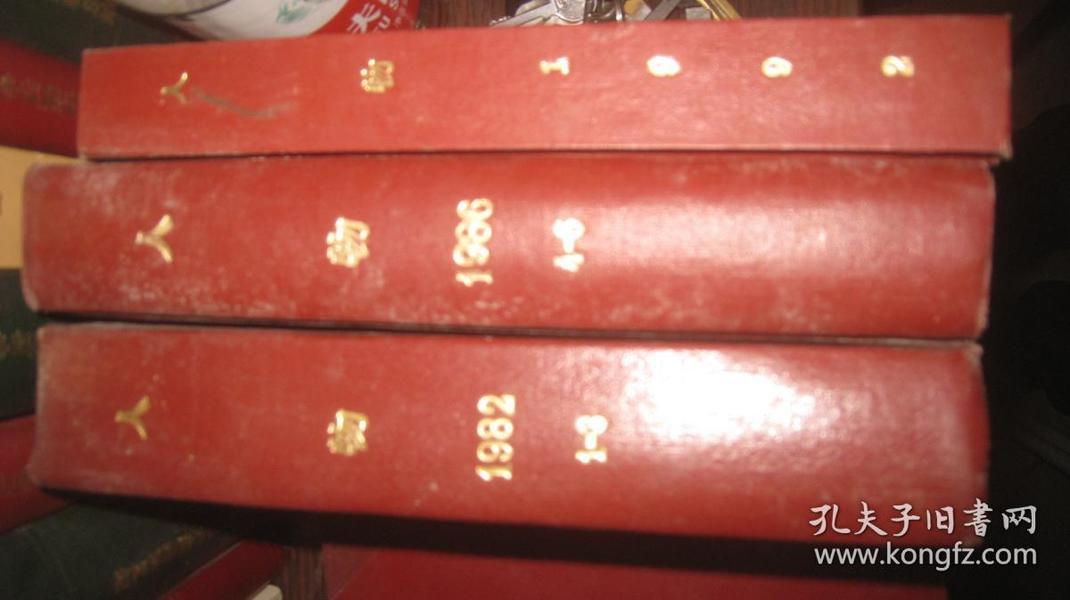 【人物】1992年精装合订本
