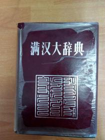 满汉大辞典(16开精装)