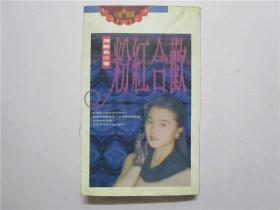 小说广场 粉红合欢