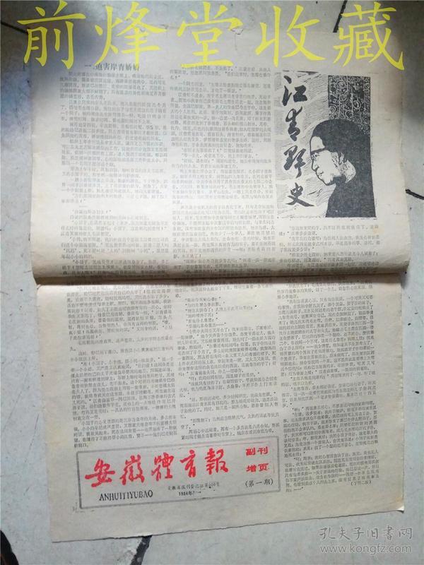 安徽体育报副刊增页-江青野史
