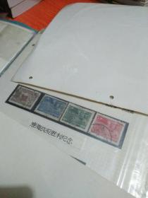 淮海战役胜利纪念邮票4枚合售、请看图下单
