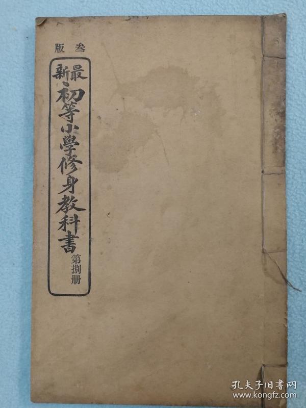 最新初等小学修身教科书(第八册)